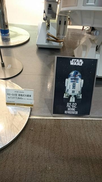 R2-D2冷蔵庫